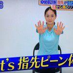 【サタプラ】冷えが簡単1分でポカポカに!指先ピーン体操