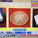一挙公開、激☆やす子さんが溜め込んだ節約術に想う【ヒルナンデス!】