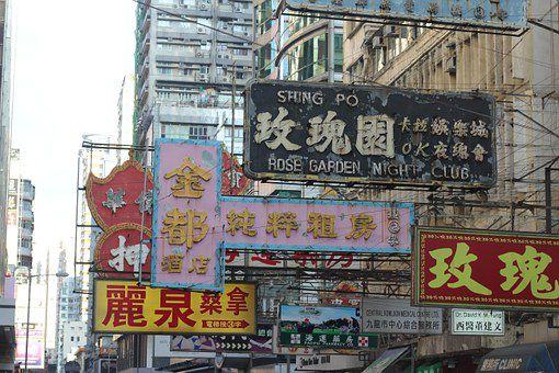 hong-kong-383963__340