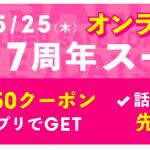 GUオンライン7周年スーパーセールまとめ。定番が安い!欲しいをお得に見逃さない。