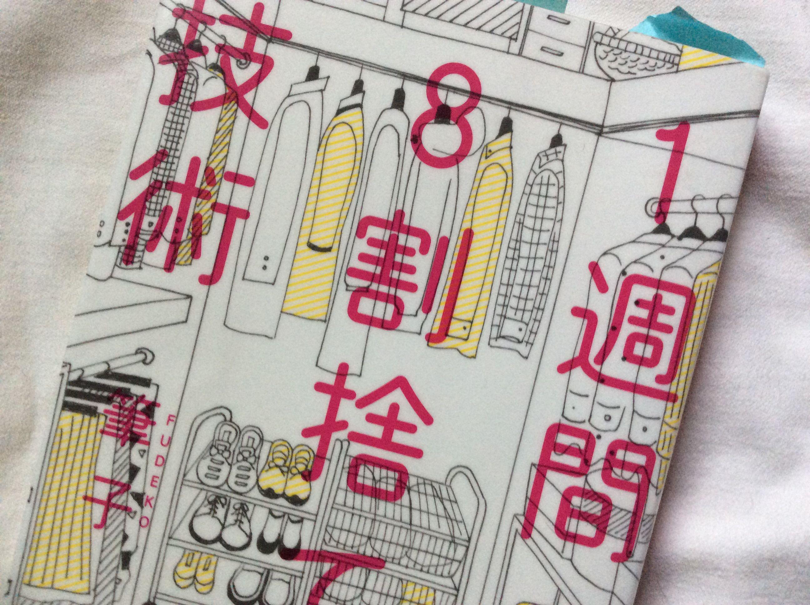 ジャーナル ブログ 子 筆