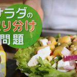 【委員会も発足】「サラダ取り分け問題」について考える。