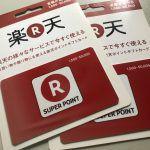 【期間限定】楽天バリアブルカードのキャンペーンがセブンイレブンで9/16迄!購入方法と受け取り方