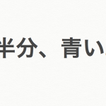 【半分、青い。】もうダメかまだ行けるかはその人次第。秋風先生の手紙に思う