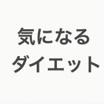 棒寒天でフレンチトースト!梅沢富美男のズバッとで話題のロカボレシピまとめ