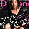 ママと呼ばないで♡雑誌ドマーニが「脱ママ&イケママ」でリニューアル!